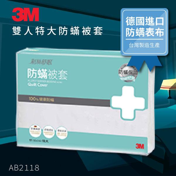 【嚴選防螨寢具】 3M 淨呼吸防蹣寢具 雙人特大棉被套 AB-2118 (另有單人/雙人)枕套 被套 床包套