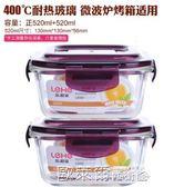 保鮮盒 耐熱玻璃飯盒便當盒微波爐加熱學生保鮮盒帶蓋上班帶飯韓國密封碗 MKS 歐萊爾藝術館