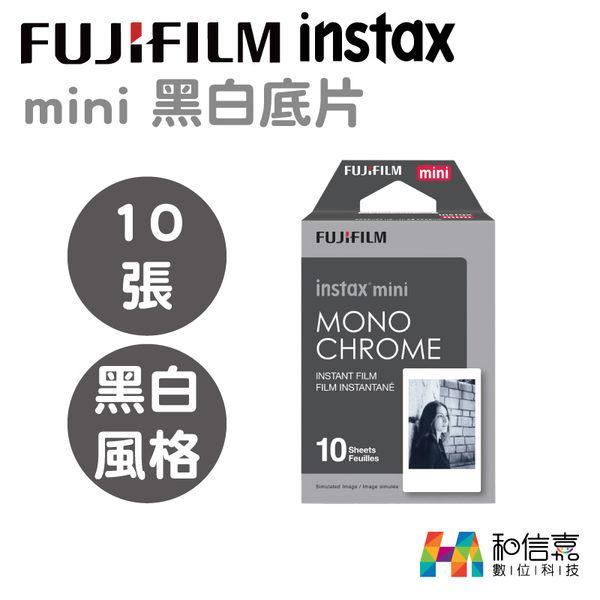 富士拍立得【和信嘉】Fujifilm instax mini 黑白風格底片 mini系列相機 SP-1 SP-2 Printoss 適用