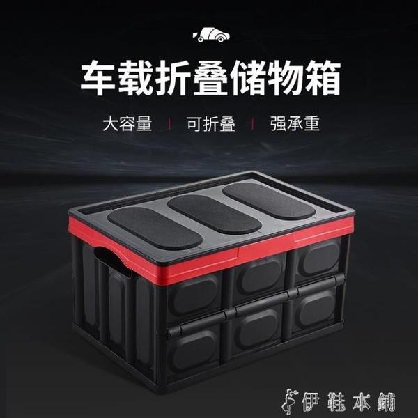 多功能後備箱儲物箱收納箱車載置物汽車用品車內尾箱車用整理箱子YYP 伊鞋本鋪