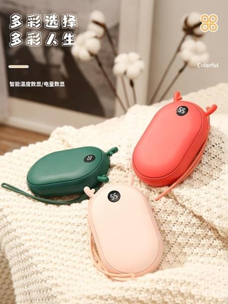 暖手寶充電寶暖寶寶隨身小便攜式防爆可愛兩用usb二合一2021自發熱取暖神器 美好生活
