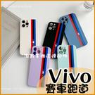 英文賽道|VIVO Y72 Y52 Y20S Y15 Y17 Y12 Y19 V17 X60 S1 X50 磨砂軟殼 有掛繩孔 手機殼 軟殼 保護套