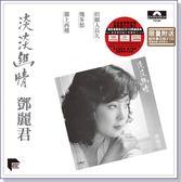 【停看聽音響唱片】【黑膠LP】鄧麗君:淡淡幽情 (35週年限量版)