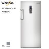 Whirlpool惠而浦 210L直立式冰櫃 WIFS08G~含拆箱定位