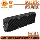 [地瓜球@] 曜越 thermaltake Pacific CL360 全銅製 水冷排 高密度銅製鰭片設計
