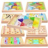 兒童玩具 飛行棋 兒童跳棋木制多功能游戲棋五子棋象棋斗獸棋成人玩具 數碼人生igo