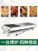 不銹鋼燒烤架家用木炭戶外燒烤爐5人以上野外烤串工具全套爐架子YYJ 原本良品