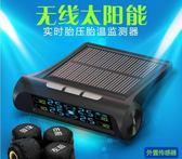 尾牙年貨 汽車胎壓監測內置太陽能無線外置汽車輪胎高精度通用胎壓檢測儀器