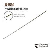 Xingxiang形向 不銹鋼360度耳扒棒 Q-037