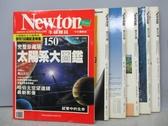 【書寶二手書T2/雜誌期刊_PLW】牛頓_150~157期間_共6本合售_太陽系大圖鑑等