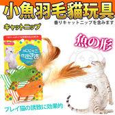 【培菓幸福寵物專營店】DYY》天然薄荷小魚羽毛造型毛絨貓玩具