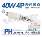 PHILIPS飛利浦 T5 TUV 36W(40W) UVC 4P/SE 殺菌燈管 (水族專用) _ PH040029
