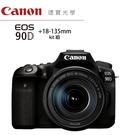 Canon EOS 90D+18-135 KIT 6/30前登錄送原廠電池+原廠快拆背帶 總代理台灣佳能公司貨 德寶光學
