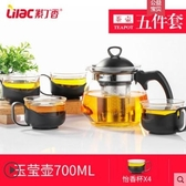茶具耐熱玻璃茶壺過濾茶具套裝花茶壺家用茶杯泡茶壺客廳沖茶器LX新年禮物