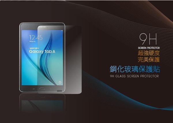 三星Samsung Tab A 7.0 T280 / TAB J 7.0 平板專用 9H硬度 鋼化玻璃貼 抗刮 防撞 螢幕保護膜