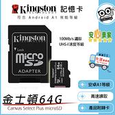 【金士頓 Kingston】64GB / 64G U1 C10 MicroSD 記憶卡 行車紀錄器 手機相機 通用規格