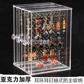 首飾展示架 防塵亞克力耳環收納架收納盒耳釘展示架飾品首飾盒 卡菲婭