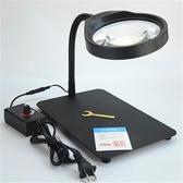 台燈 台式放大鏡帶led燈pdok雕刻檢查維修焊接老人閱讀PD-032C高清10倍 快速出貨YTJ