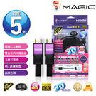 [影音相關] MAGIC 鴻象 HDMI 1.4版高畫質影音傳輸扁線(24k鍍金 / 3D FullHD / 台灣製造MIT) - 5M