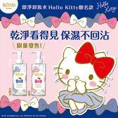 日本 Bifesta 即淨卸妝水 300ml (HelloKitty限量版) ◆86小舖 ◆