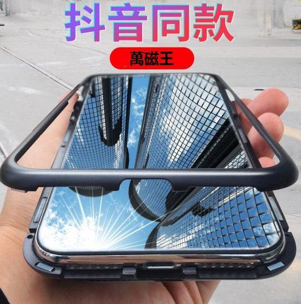【SZ12】一代萬磁王 抖音同款吸磁全包手機殼 iphonex手機殼 iphone 7/8 plus 保護殼 8 plus後殼