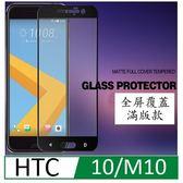 HTC 10//M10 全屏覆蓋滿版款 9H硬度鋼化玻璃保護貼