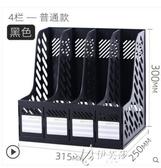 四欄檔夾收納盒檔架框架子置物架辦公用品大全辦公室桌面 YYS 【極速出貨】