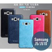 三星 Galaxy J5/J510(2016版) 逸彩系列 TPU+PU 超薄 全包邊 皮殼 手機殼 保護殼 手機套 矽膠