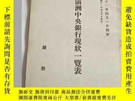 二手書博民逛書店滿洲國出版罕見滿洲中央銀行現狀一覽表 康德11年出版Y10257