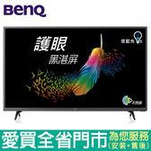 BenQ43型低藍光液晶顯示器_含視訊盒C43-500含配送到府+標準安裝【愛買】