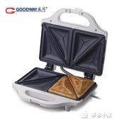 麵包機220V三明治機早餐機家用煎蛋電餅鐺吐司三文治機烤面包機igo多色小屋