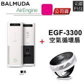 【超值組合】BALMUDA AirEngine 空氣清淨機+GreenFan Cirq循環扇 公司貨