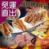 老爸ㄟ廚房. 大份量海陸燒烤 8件組 (8-10人份)【免運直出】