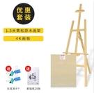 素描畫架 1.5M黃鬆支架式畫架美術生專用木質折疊便攜初學者必備品用品TW【快速出貨八折鉅惠】