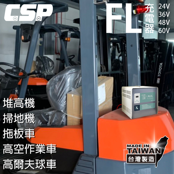 【CSP】工業洗地機 堆高機 農用搬運車24V85A充電器 MF NF鐵牛車 toyota堆高機 FL 2485