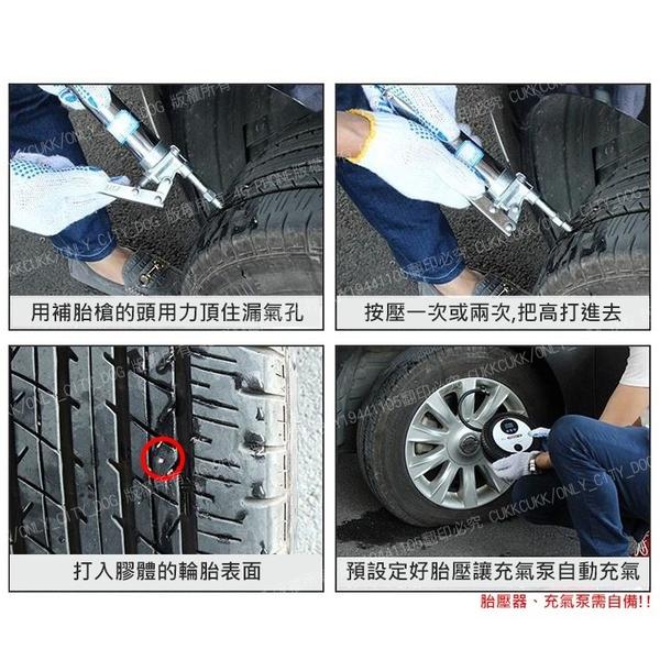 黏結型快速補胎槍 補胎針 補胎工具 奈米膠 補胎神器 補胎包 輪胎修補 道路救援工具 【4G手機】