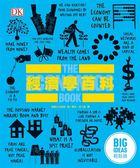 (二手書)經濟學百科:BIG IDEAS 輕鬆讀系列