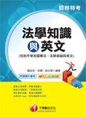 (二手書)103年最新關務系列:法學知識與英文(包括中華民國憲法、法學緒論與英文..