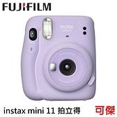 FUJIFILM instax mini11 富士 拍立得相機 拍立得 紫色 公司貨 送復古皮套
