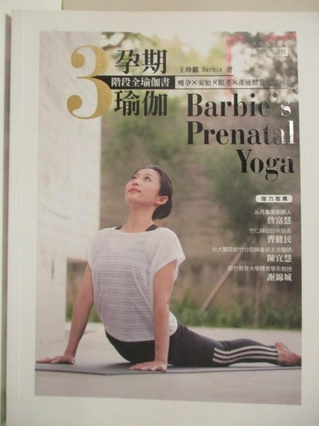 【書寶二手書T3/保健_J63】孕期瑜珈_王玲酈 Barbie