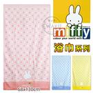 【衣襪酷】米菲兔 純棉 薄款 浴巾 台灣製 米飛兔 miffy