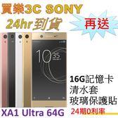 SONY XA1 Ultra 雙卡手機,送 16G記憶卡+清水套+玻璃保護貼,24期0利率,神腦代理