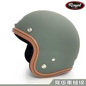 送耐磨長鏡 ROYAL 安全帽 復古帽 平淺綠/米綠 車縫線 23番 3/4罩 半罩復古帽 復古安全帽