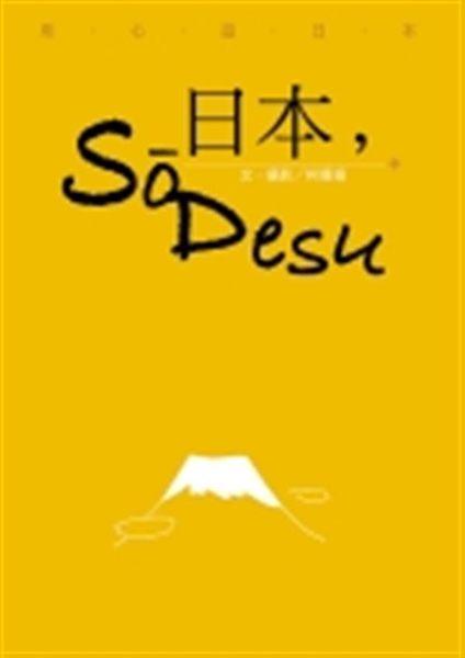 (二手書)日本,SODESU