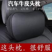 汽車頭枕護頸枕用品靠枕記憶棉頸椎座椅脖子一對車內車載車用枕頭   LannaS