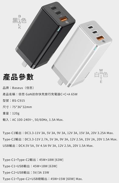 送PD線+Baseus GaN迷你氮化鎵65W快充 2C1A筆電 平板手機共用快充(台灣版)-白色