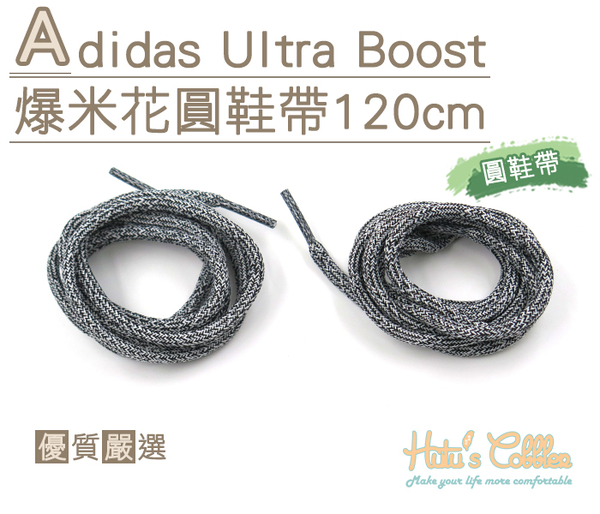 ○糊塗鞋匠○ 優質鞋材 G133 Adidas Ultra Boost爆米花圓鞋帶120cm 麻花 ultra Boost 另有扁鞋帶款