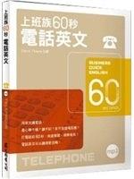 二手書博民逛書店 《上班族60秒電話英文-Business Quick English》 R2Y ISBN:957532367X│DavidThayne