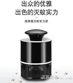 滅蚊燈家用室內USB式無輻射母嬰適用捕蚊子防蚊驅蚊神器 【新年快樂】