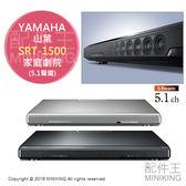 【配件王】日本代購 一年保固 YAMAHA SRT-1500 家庭劇院 5.1聲道 黑/銀